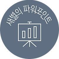 새별의파워포인트님의 프로필 사진