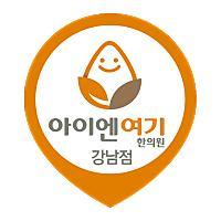 강남아이엔여기한의원님의 프로필 사진