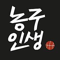 농구인생님의 프로필 사진