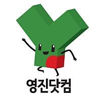 영진닷컴님의 프로필 사진