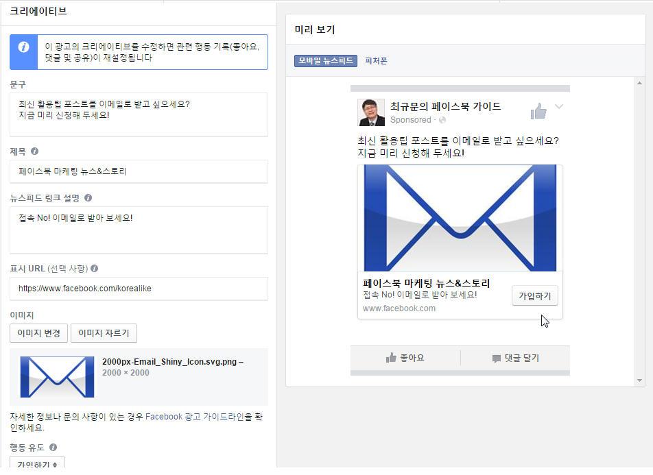 페이스북 리드광고의 '넘사벽'