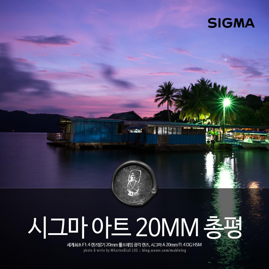 광각렌즈 시그마 아트 20mm 총평