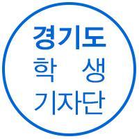 경기도 학생기자단님의 프로필 사진