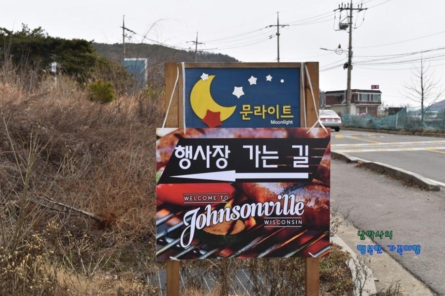 쟌슨빌 소세지 캠핑 요리대회