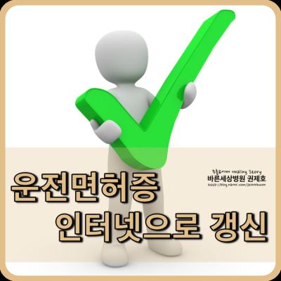 운전면허 갱신 : 간편한 인터넷 신청 방법