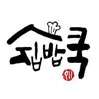 집밥쿡님의 프로필 사진