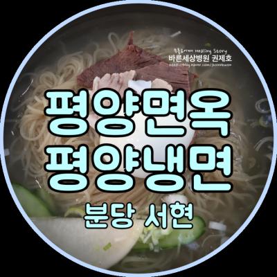 분당 평양냉면 : 수요미식회에 소개된 곳