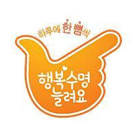 행복수명 쭉쭉쭉님의 프로필 사진