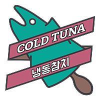 ColdTuna 냉동참치님의 프로필 사진