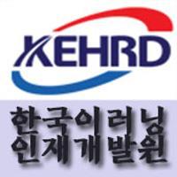 한국이러닝인재개발원님의 프로필 사진