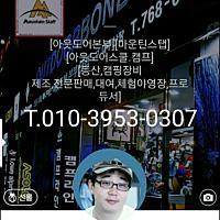아웃도어본부닷컴님의 프로필 사진