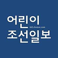 어린이조선일보님의 프로필 사진