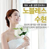 수현 결혼정보회사님의 프로필 사진