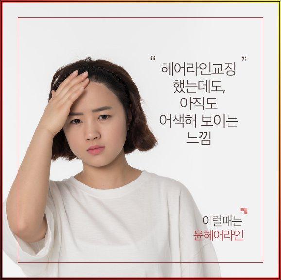 헤어라인ㆃ어땧죠 헤어라인교정σ안정적 : 네이버 포스트