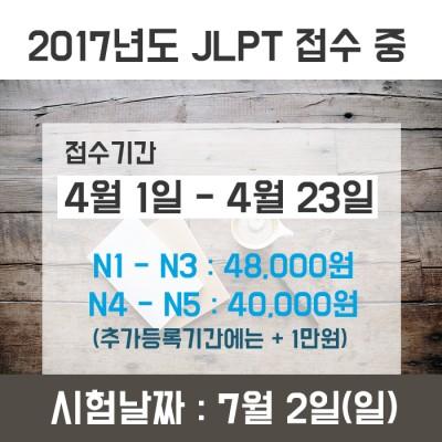 [JLPT] N1 - N5 시험접수 중!! 접수기간, 접수료, 합격기준점수, 과락기준