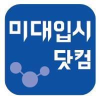미대입시닷컴 Post님의 프로필 사진