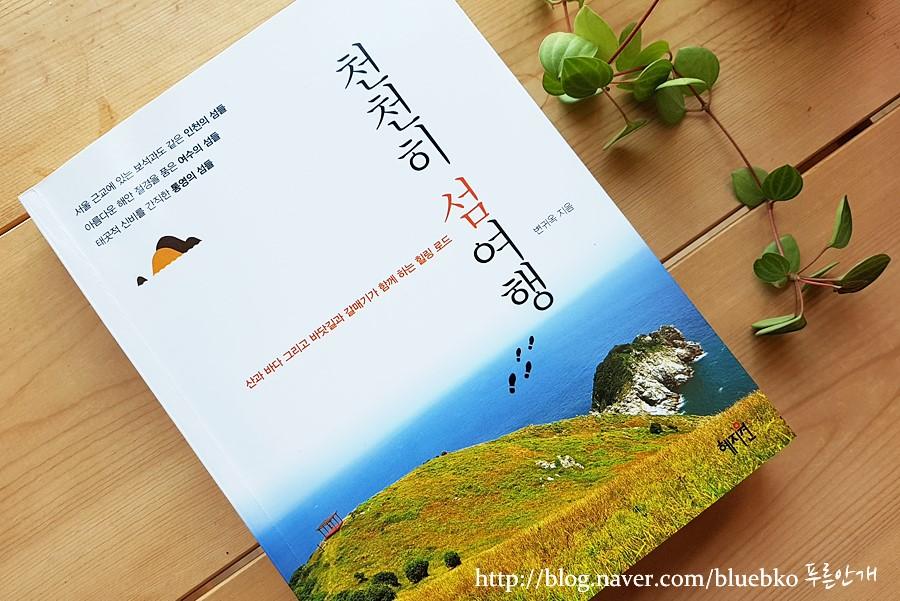 <천천히 섬여행> 당장 섬으로 떠나고 싶게 만드는 책~
