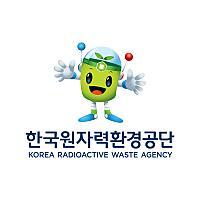 한국원자력환경공단님의 프로필 사진