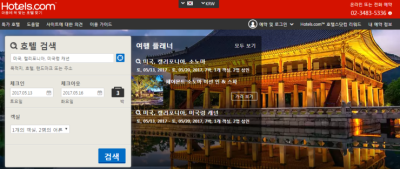 호텔스닷컴 5월 할인코드 소식