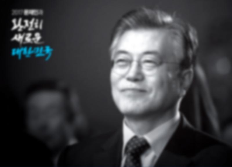Image result for 문제인간 문재인