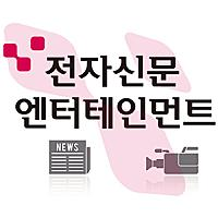 전자신문엔터테인먼트님의 프로필 사진