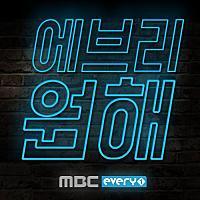 MBC 에브리원해님의 프로필 사진