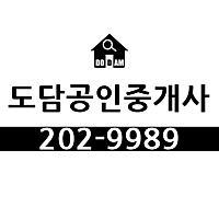 도담공인중개사님의 프로필 사진