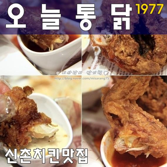 신촌 치킨맛집 구 삼성통닭 옛날통닭