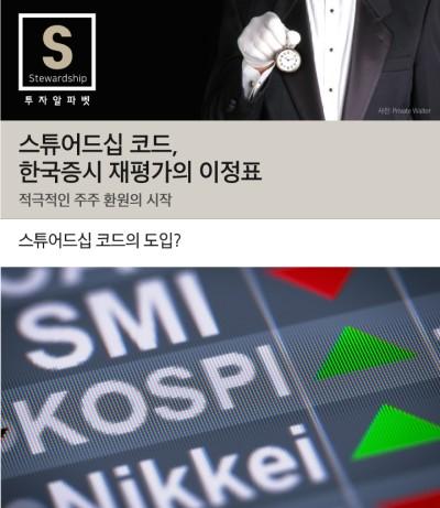 [투자알파벳]스튜어드십 코드, 한국증시 재평가의 이정표
