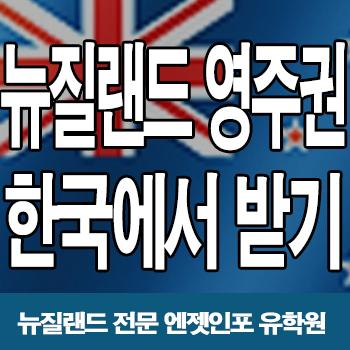 뉴질랜드 영주권 한국에서 받자