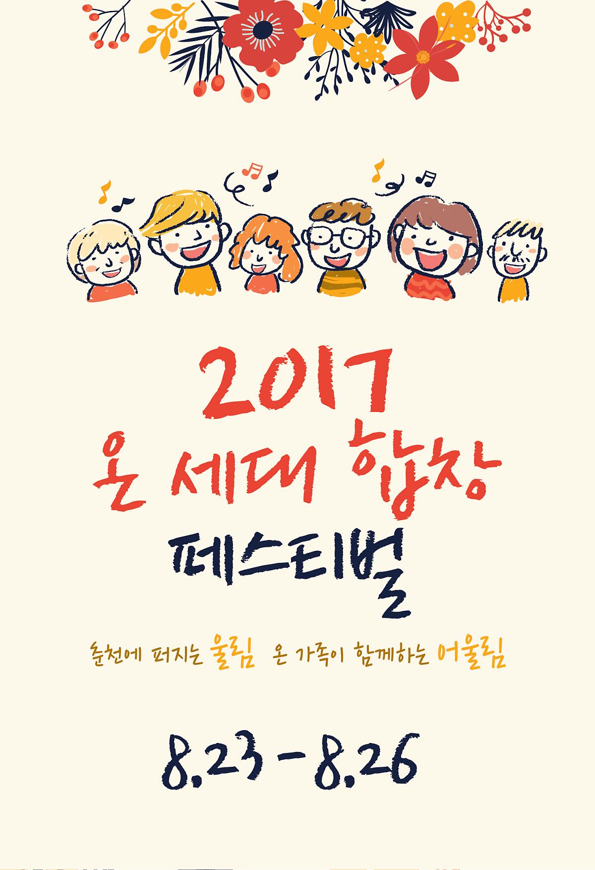 8월 23일부터 26일까지 춘천 KT&G 상상마당 야외극장에서 진행되는 온세대 합창 페스티벌! 무더운 여름밤을 아름답게 수놓아 줄  합창단의 음악소리.