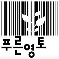 푸른영토님의 프로필 사진