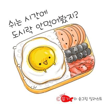 [엄지乃] 봄 소풍 김밥 도시락 손그림 일러스트 그리기 : 네이버