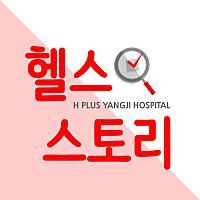 에이치플러스양지병원님의 프로필 사진