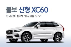 '기대되는 신차' 볼보 신형 XC60, 한국인이 빚어낸 '황금비율 SUV'