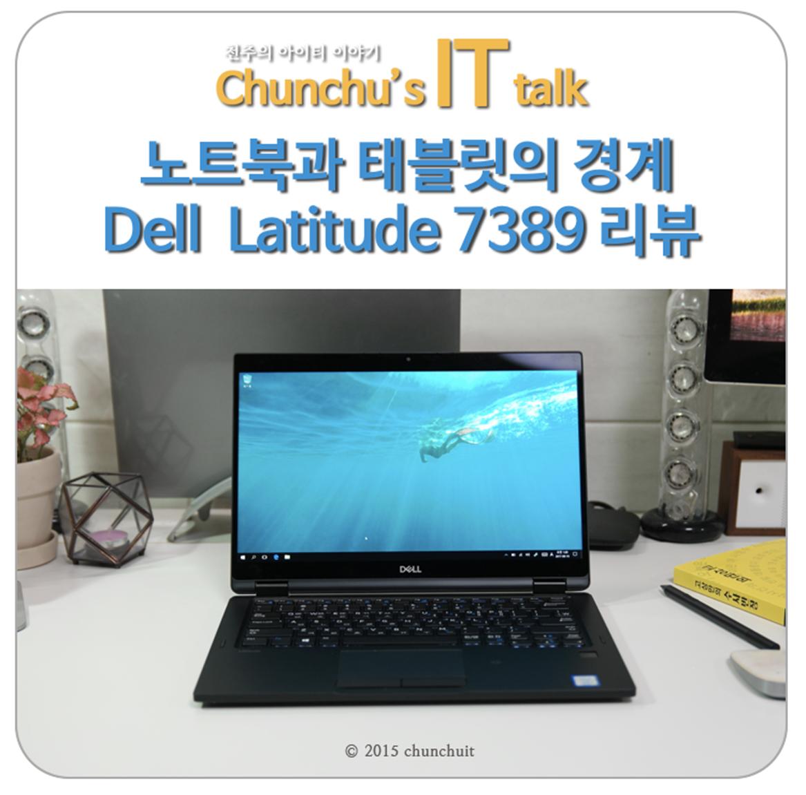 델 윈도우 태블릿 Dell Latitude 7389 2-in-1 리뷰