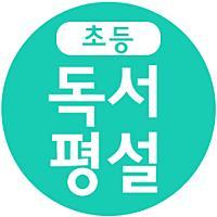 초등독서평설님의 프로필 사진
