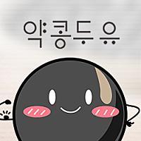 약콩두유님의 프로필 사진