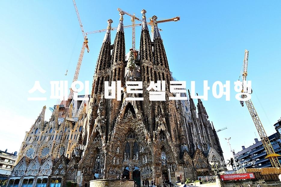 스페인 바르셀로나 여행 가우디투어