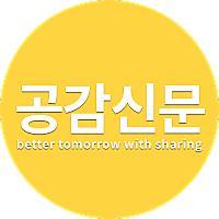 공감신문님의 프로필 사진