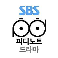 SBS드라마 PD노트님의 프로필 사진
