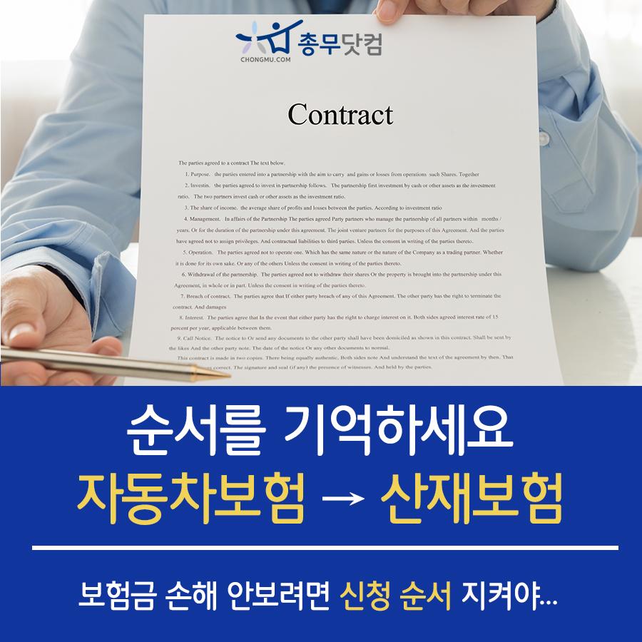 [뉴스] 산재보험 신청 순서, 사무환경, 복리후생