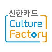 신한카드 컬처 팩토리님의 프로필 사진