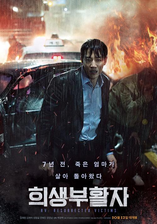 [리뷰] '희생부활자' 신선한 소재와 빛바랜 상상력
