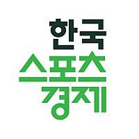 한국스포츠경제님의 프로필 사진