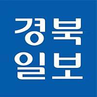 경북일보님의 프로필 사진