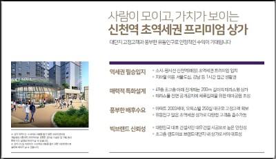 시흥 센트럴 푸르지오 상가 분양