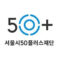 서울시 50플러스재단님의 프로필 사진