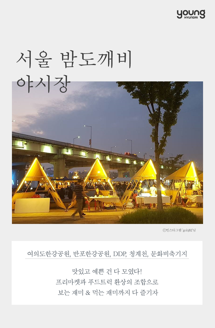 영현대포스트_한강데이트3.png