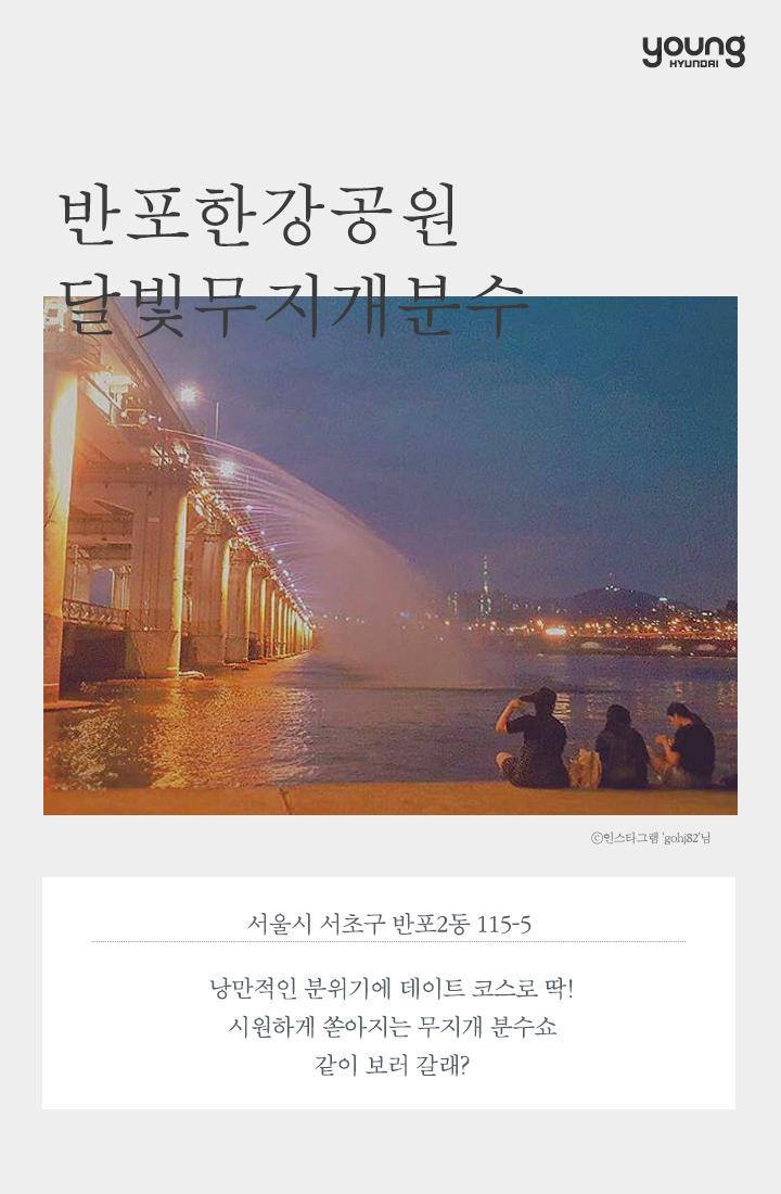 영현대포스트_한강데이트4.png